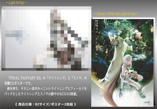 Final Fantasy XIII - Lightning and Snow Poster