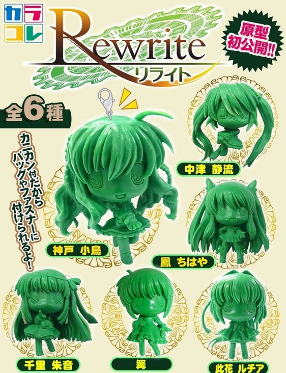 Rewrite - Color Collection Trading Mascot Box