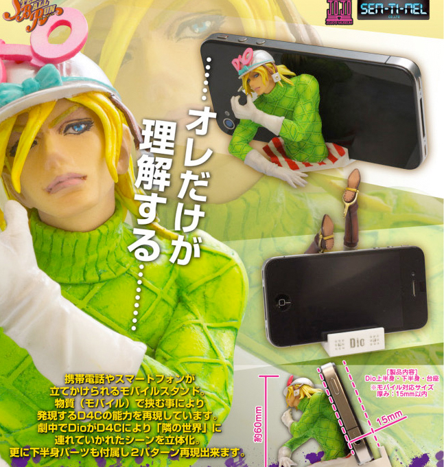 Jojo Bizarre Adventure Part VII Steel Ball Run - Dio Mobile Phone Stand