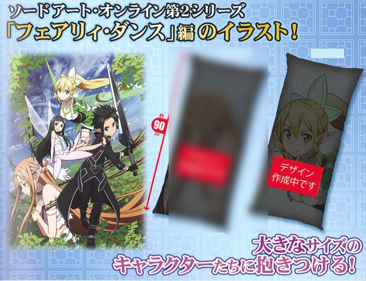 Sword Art Online - Lyfa Body Pillow