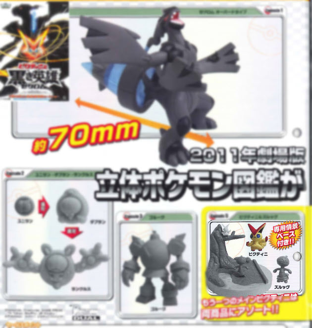 Pokemon - Black Capsule Figures Takara Ver Victini and Scraggy Figure