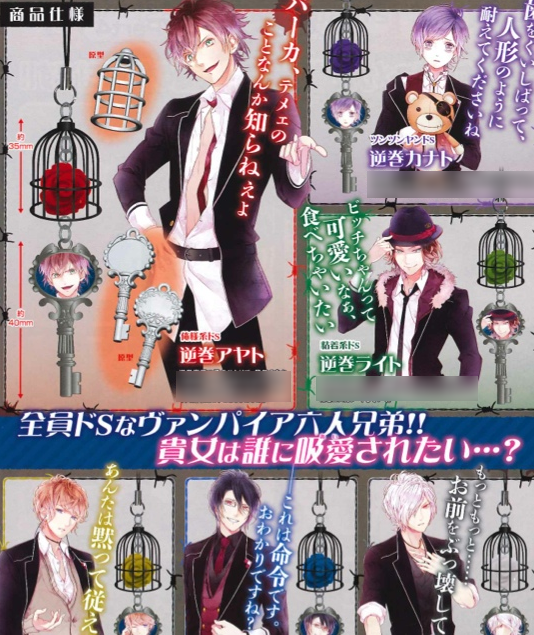 Diabolik Lovers - Captive Rose Phone Strap Set of 6