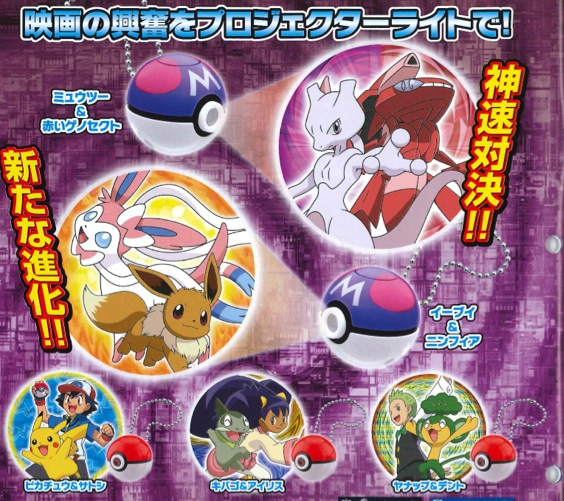 Pokemon - Projector Light Best Wishes Movies 16th Ver. Set of 5