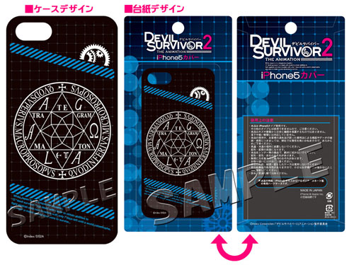 Devil Survivor 2 - Iphone 5 Phone Case