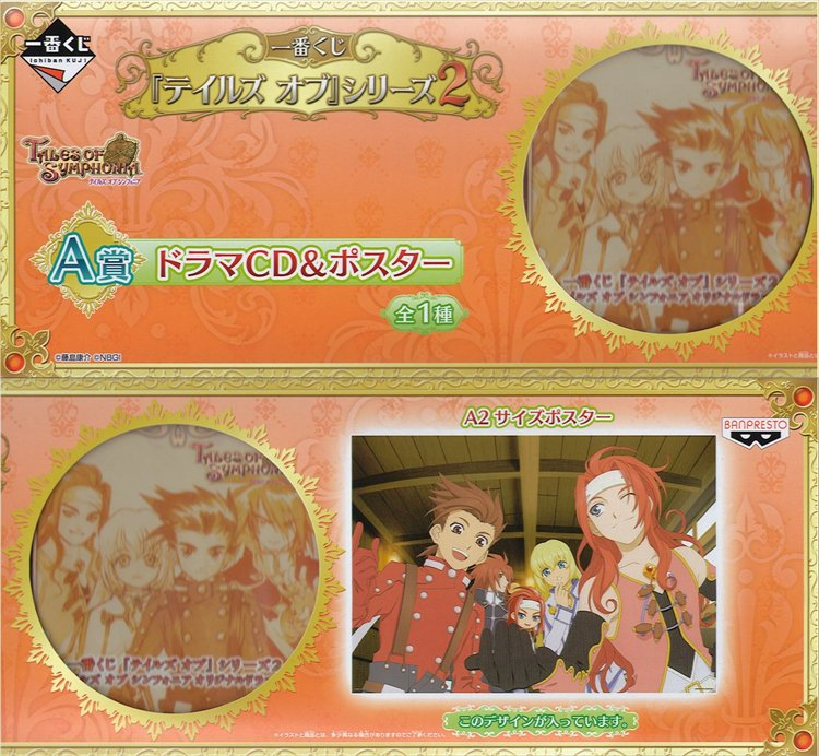 Tales of Series 2 - Ichiban Kuji Prize A Tales of Symphonia Drama CD and Poster