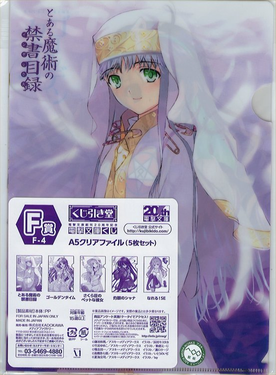 Dengeki Bunko Kujibiki Dou - Prize F-4 A5 Clear Folder Variety Pack Set of 5
