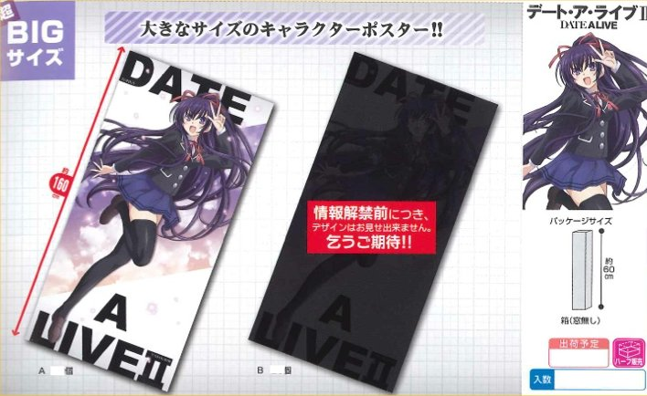 Date A Live 2 - Yatogami Tohka Door Poster