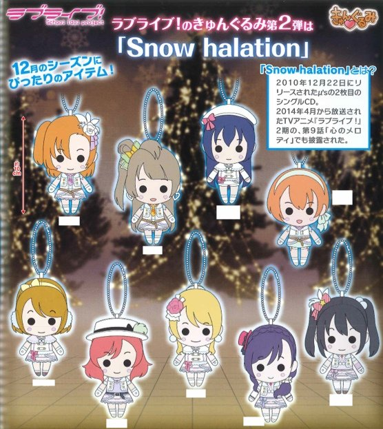 Love Live- Character Charms set of 9