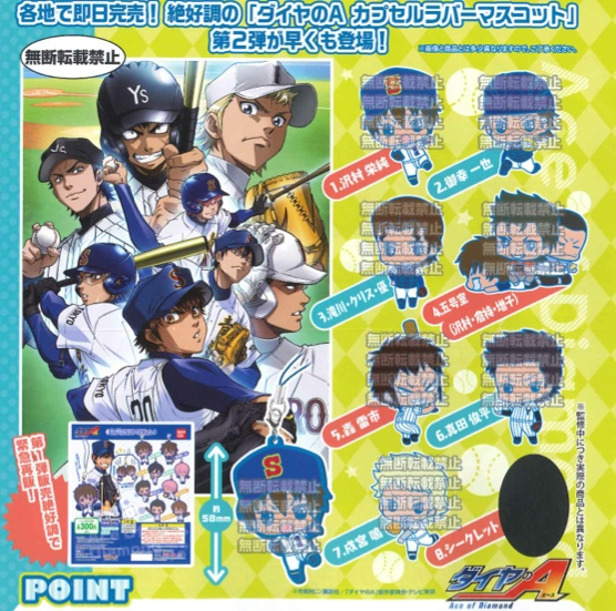 Ace of Diamond - Rubber Mascot Straps Volume 2 Set of 8
