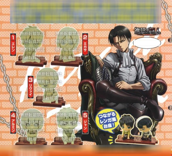 Attack on Titan- Character Swing Charms Set of 5