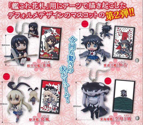Kantai Collection- Character Swing Charms Set of 4