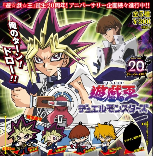 Yu Gi Oh 20th Anniversary- Deform Puchi Character Rubber Straps Set of 5