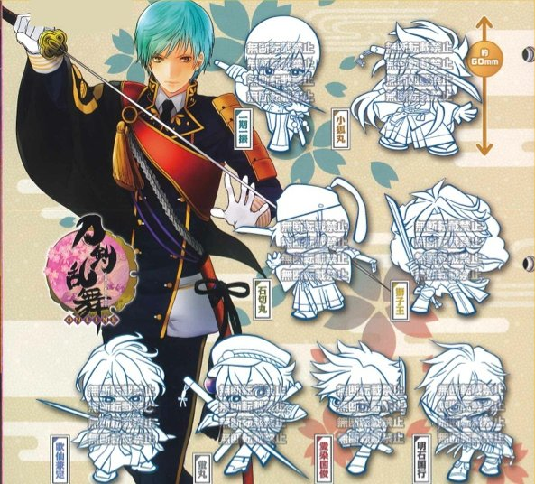 Touken Ranbu - Rubber Strap Volume 4 Set of 8