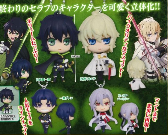 Seraph of the End - Character Swing Charms Set of 4