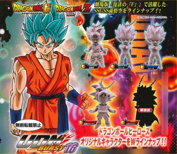 Dragon Ball Super and Resurrection of F - Character Swing Charms UDM Burst 16 Set of 5