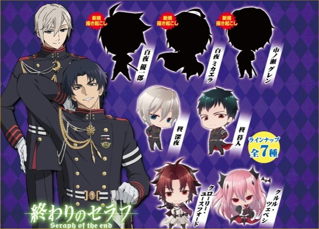 Seraph of the End - Character Rubber Straps Set of 7