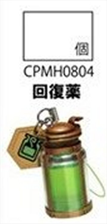 Monster Hunter - Green Bottle Key Chain
