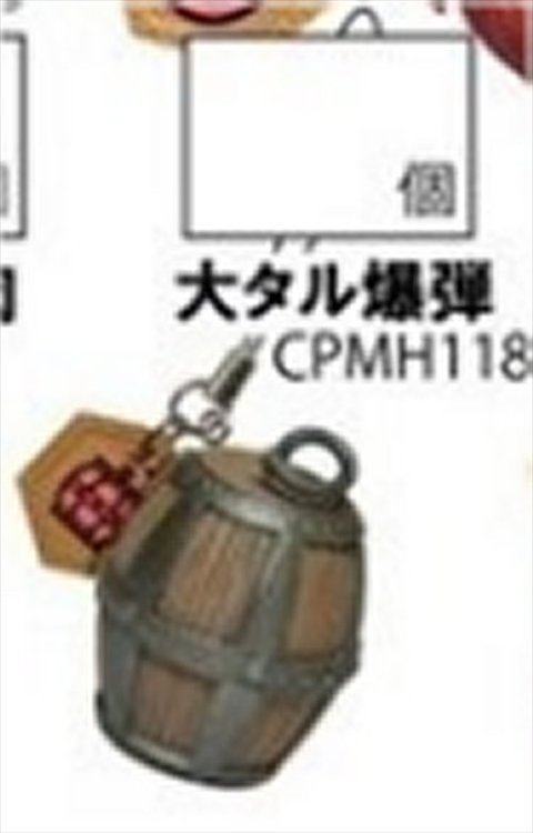 Monster Hunter - Barrel Key Chain