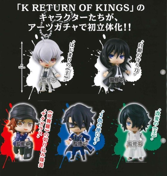 K Return of the Kings - Character Swing Charms Set of 5