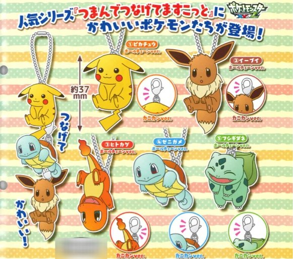 Pokemon XY and Z - Pokemon Straps Set of 5