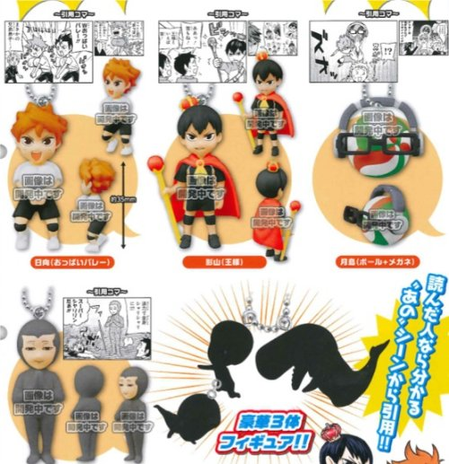 Haikyuu 2 - Character Swing Charms Set of 4