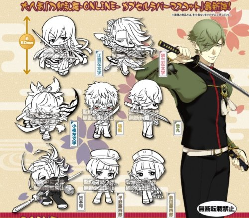 Touken Ranbu - Rubber Strap Volume 5 Set of 8