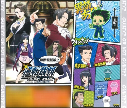 Ace Attorney - Characters Rubber Straps