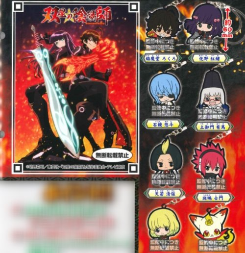 Sousei no Onmyouji - Capsule Rubber Mascot Set of 8