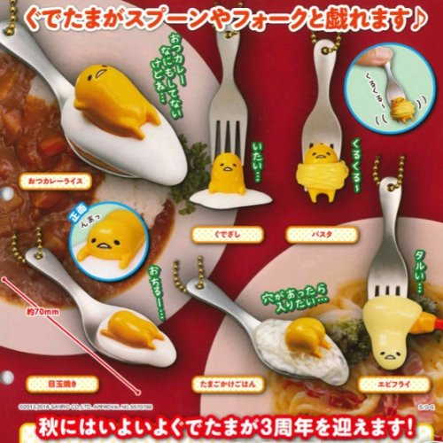 Gudetama Keshigomu - Spoon and Fork Keychain Set of 5