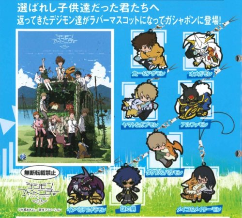 Digimon tri - Character Straps set of 8