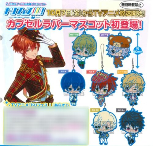 Dear Dream - Dream Festival Rubber Straps Set of 7