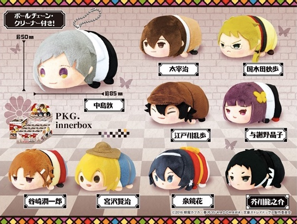 Bungo Stray Dogs - Mochi Mochi Mascot SINGLE BLIND BOX