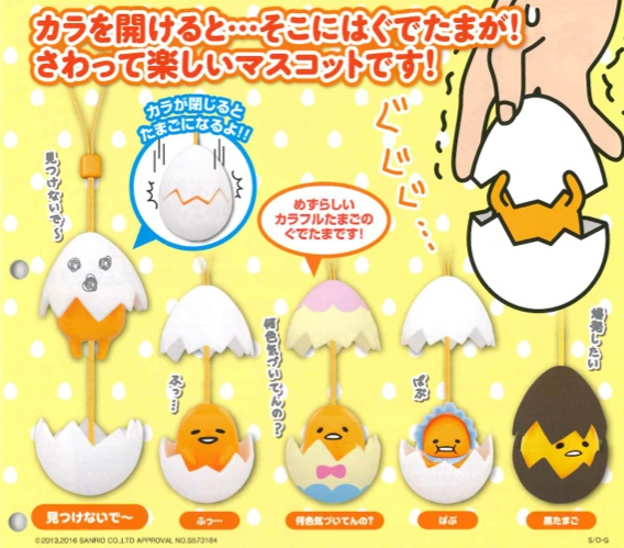 Gudetama - Mascot Charm Set of 5