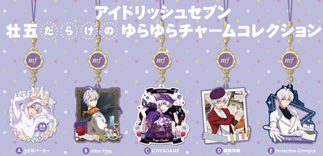 Idolish Seven - Dogo Darake no Yura Yura Charm SINGLE BLIND BOX