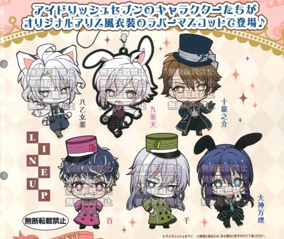 Idolish 7 - Rubber Strap Set of 6