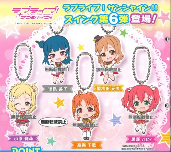 Love Live Sunshine - Rubber Keychain Vol. 6 Set of 5