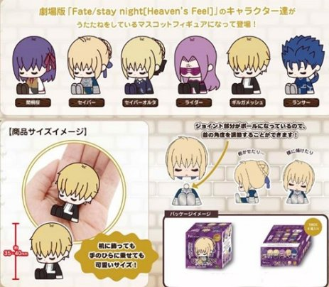 Fate/Stay Night: Heavens Feel - Utatane Collection SINGLE BLIND BOX