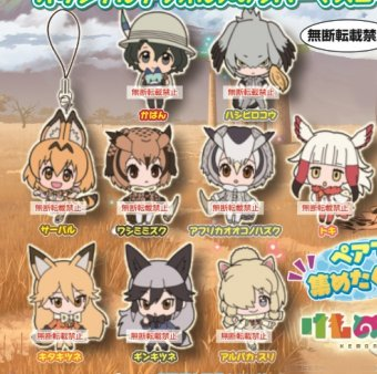 Kemono Friends - Rubber Strap Set of 9