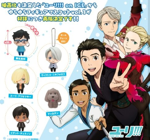 Yuri On Ice!! - Yura Yura Mascot Charm Vol. 1 Re-Release Set of 5