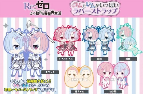Re:Zero Starting Life in Another World - Ram to Rem ga Ippai Rubber Straps Single BLIND BOX