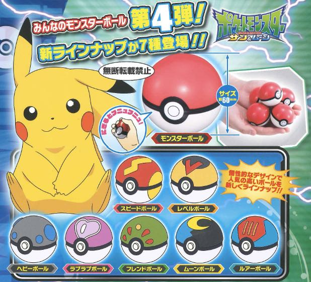 Pokemon Sun and Moon - PokeBall Set of 8