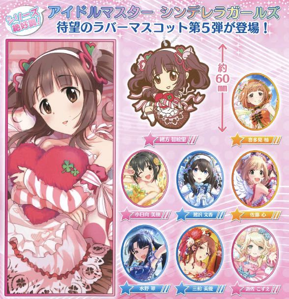 The Idolmaster Cinderella Girls - Rubber Keychain Set of 8