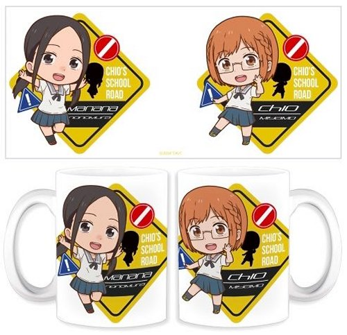 Chio School Road - Color Mug
