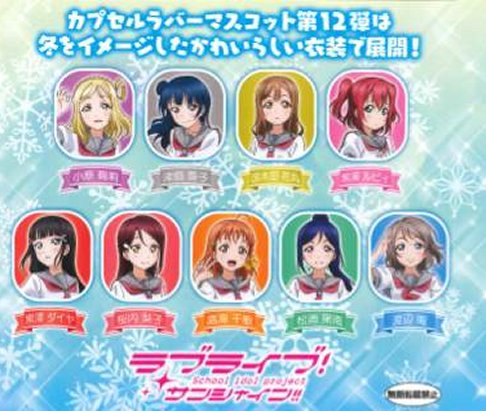 Love Live Sunshine - Character Straps Set of 9
