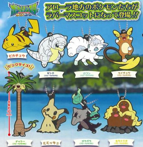 Pokemon Sun and Moon - Alolan Character Straps set of 8