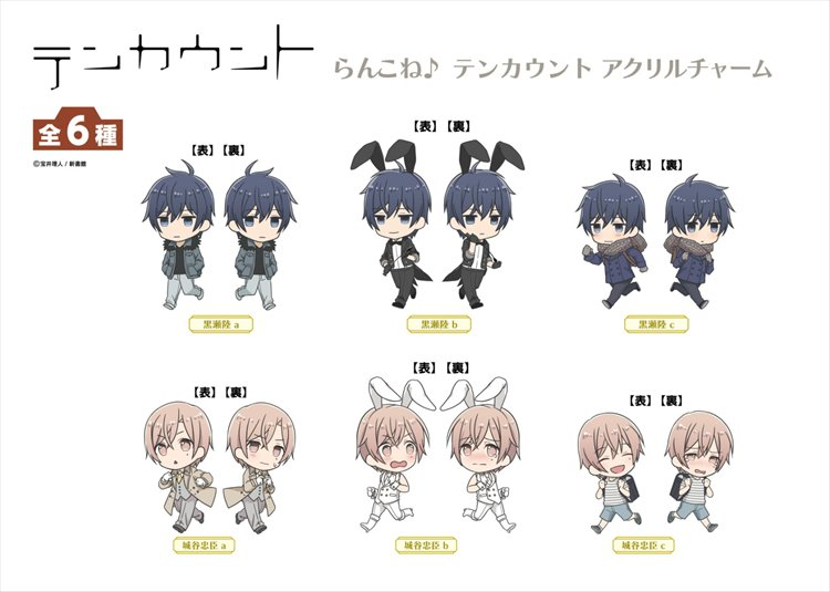 Ten Count - Run Run Connect Acrylic Charm Single BLIND BOX