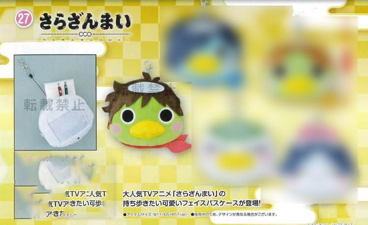 Sarazanmai - Face Purse Case A