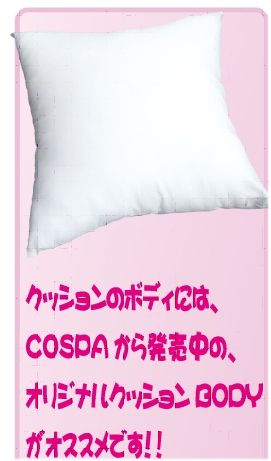 Cospa - Cushion