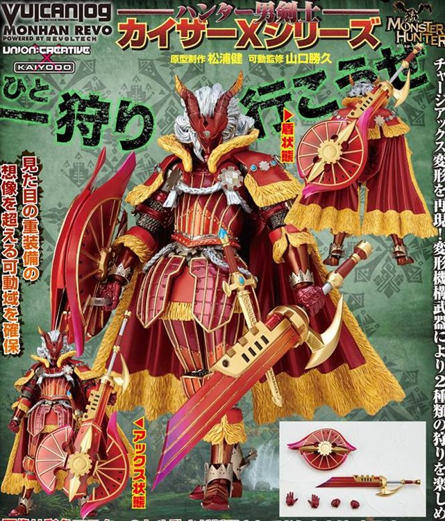 Monster Hunter - Hunter Male Swordsman Kaiser Monhan Revo Series