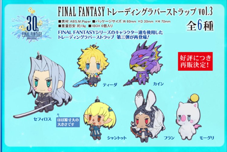 Final Fantasy - 30 Anniversary Rubber Strap Vol. 3 SINGLE BLIND BOX
